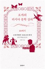 도서 이미지 - 로쟈의 러시아 문학 강의 20세기