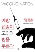 도서 이미지 - 예방접종이 오히려 병을 부른다