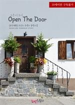 도서 이미지 - 오픈 더 도어 (Open The Door) (무삭제판)