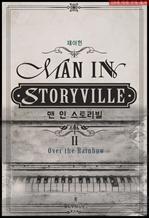 도서 이미지 - 맨 인 스토리빌(Man in Storyville)