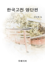 도서 이미지 - 한국고전 명단편