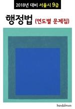 도서 이미지 - 2018년 대비 서울시 9급 행정법 (연도별 문제집)