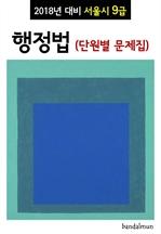 도서 이미지 - 2018년 대비 서울시 9급 행정법 (단원별 문제집)