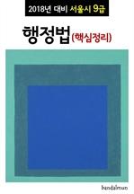 도서 이미지 - 2018년 대비 서울시 9급 행정법 (핵심정리)