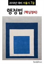 도서 이미지 - 2018년 대비 서울시 7급 행정법 (핵심정리)