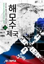 도서 이미지 - 해모수 제국