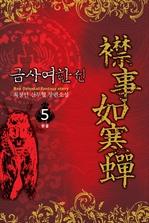 도서 이미지 - 금사여한선(襟事如寒蟬)