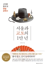 도서 이미지 - 서울과 교토의 1만 년