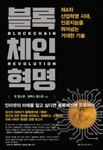도서 이미지 - 블록체인 혁명