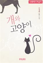 도서 이미지 - 개와 고양이