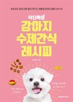 도서 이미지 - 닥터독의 강아지 수제간식 레시피