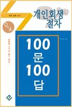 도서 이미지 - 개인회생절차 100문 100답