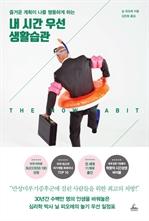 도서 이미지 - 내 시간 우선 생활습관 (체험판)