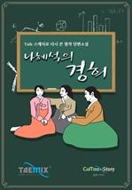 도서 이미지 - [Talk스케치로 다시 쓴 명작 단편소설] 나혜석의 경희