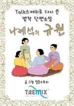 도서 이미지 - [Talk스케치로 다시 쓴 명작 단편소설] 나혜석의 규원