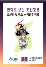 도서 이미지 - [만화로 보는 조선왕릉] 조선의 첫 국모, 신덕왕후 정릉