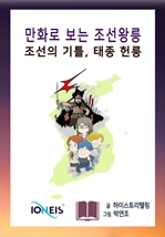 도서 이미지 - [만화로 보는 조선왕릉] 조선의 기틀, 태종 헌릉