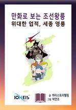 도서 이미지 - [만화로 보는 조선왕릉] 위대한 업적, 세종 영릉