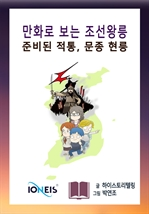 도서 이미지 - [만화로 보는 조선왕릉] 준비된 적통, 문종 현릉