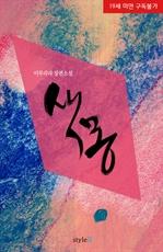 도서 이미지 - [합본] 색몽 (전2권/완결)