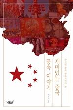 도서 이미지 - 한국인 중국 민속학자가 쓴 재미있는 중국 풍속 이야기