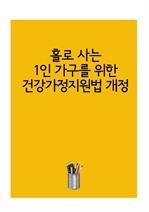 도서 이미지 - 홀로 사는 1인 가구를 위한 건강가정지원법 개정
