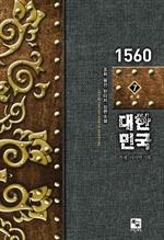 도서 이미지 - 1560 대한민국
