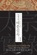 도서 이미지 - 이한우의 태종실록 재위 4년