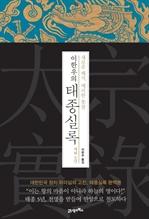 도서 이미지 - 이한우의 태종실록 재위 5년