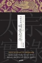 도서 이미지 - 이한우의 태종실록 재위 6년