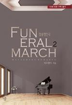 도서 이미지 - Funeral March(장송행진곡)