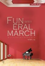 도서 이미지 - [합본] Funeral March(장송행진곡) (전2권/완결)