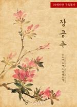 도서 이미지 - [합본] 장공주 (전2권/완결)
