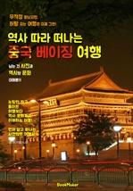 도서 이미지 - 역사 따라 떠나는 〈중국〉 베이징 여행