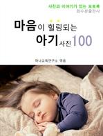 도서 이미지 - 마음이 힐링되는 아기 사진 100