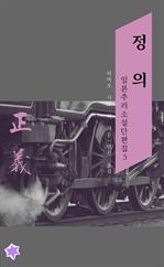 도서 이미지 - 정의 - 일본 추리소설 단편집 5