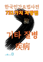 도서 이미지 - 한국민간요법사전 - 기타 질병들