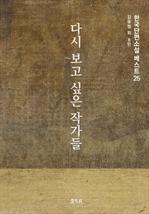 도서 이미지 - 한국단편소설 베스트25_다시 보고 싶은 작가들