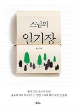 도서 이미지 - 스님의 일기장