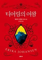 도서 이미지 - 티어링의 여왕