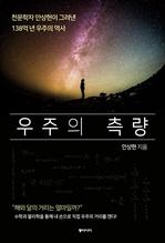 도서 이미지 - 우주의 측량 : 천문학자 안상현이 그려낸 138억 년 우주의 역사