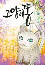 도서 이미지 - 고양이 똥