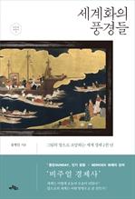 도서 이미지 - 세계화의 풍경들