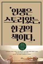 도서 이미지 - 인생은 스토리 있는 한 권의 책이다