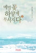 도서 이미지 - 메밀꽃, 하얗게 부서지다 1/2