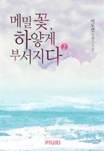 도서 이미지 - 메밀꽃, 하얗게 부서지다 2/2