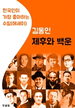 도서 이미지 - 제후와 백운 : 김동인 (한국인이 가장 좋아하는 수필.에세이)