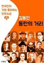 도서 이미지 - 동란의 거리 : 김동인 22 (한국인이 가장 좋아하는 단편소설)