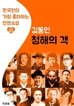도서 이미지 - 청해의 객 : 김동인 23 (한국인이 가장 좋아하는 단편소설)