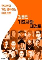 도서 이미지 - 기묘사화 재검토 : 김동인 (한국인이 가장 좋아하는 비평.논문)